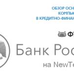 kompyuternie_ataki_bank_rossii